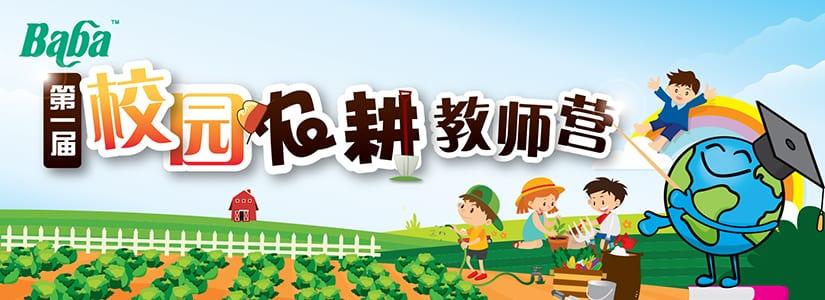 农耕教师营