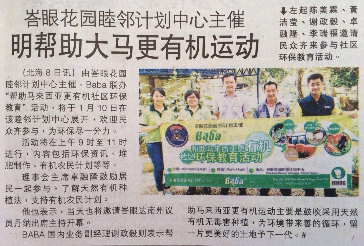 2016.01.09 峇眼花园睦邻计划中心帮助马来西亚更有机运动