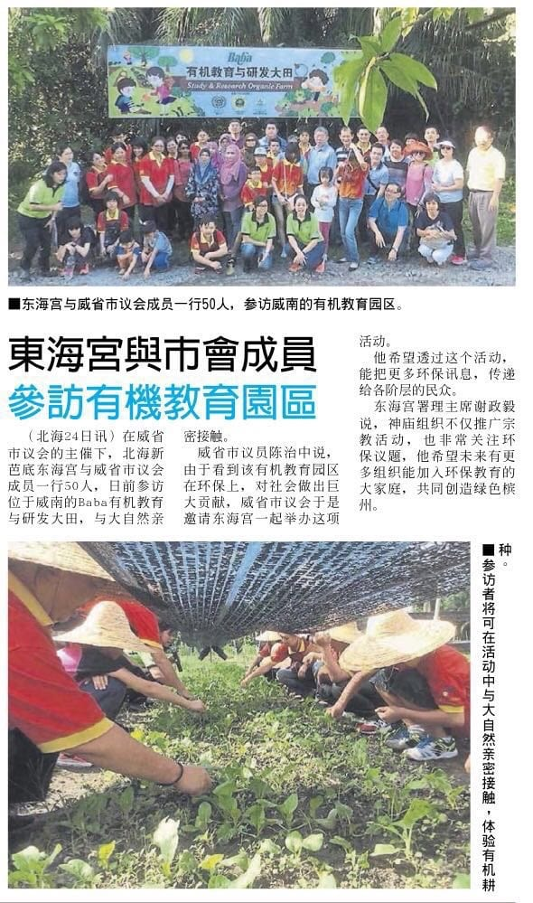 2016.11.25 东海宫与市会成员参访有机教育园区