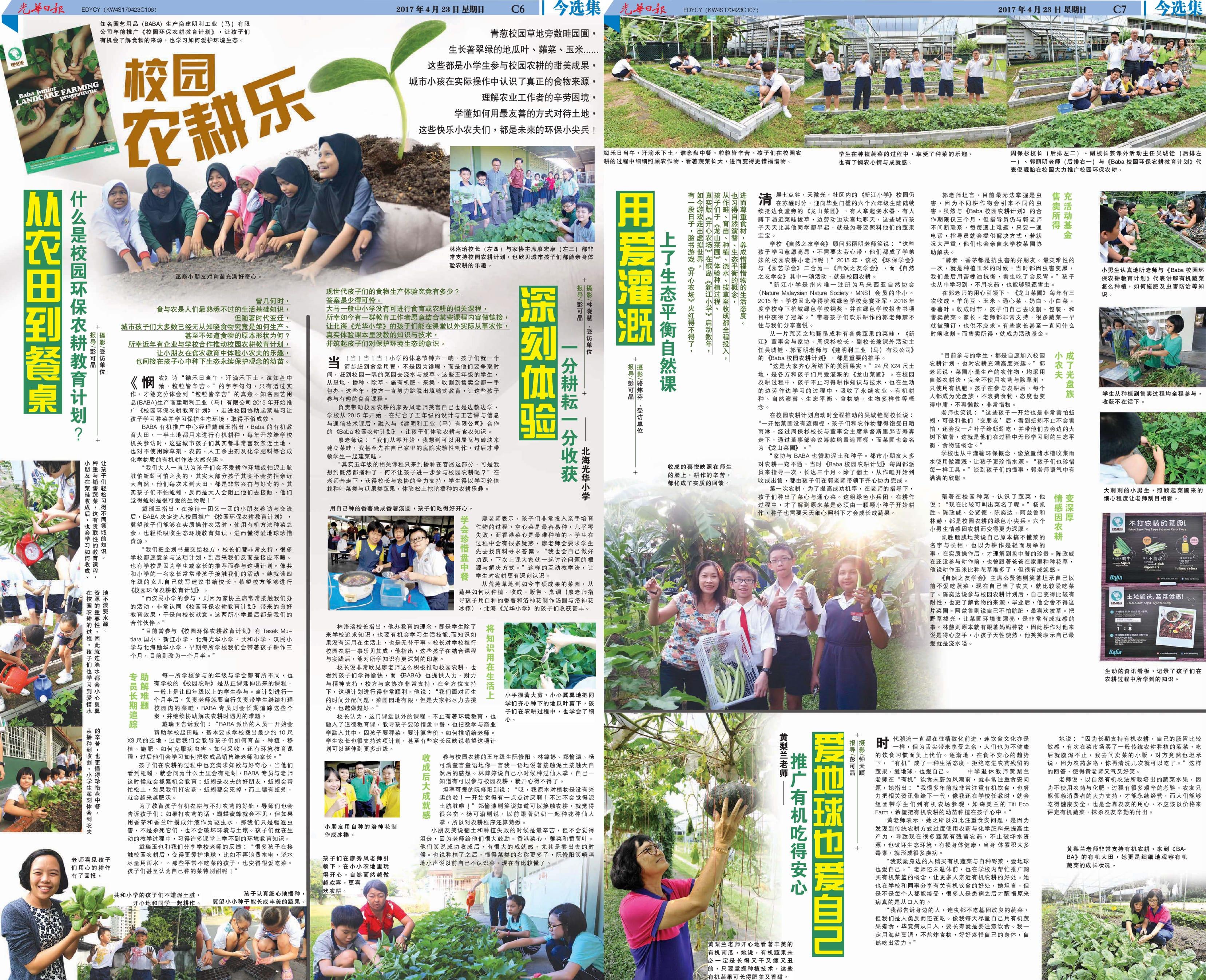 PressReader: 光华日报(晚), Sunday, April 23, 2017, Page
